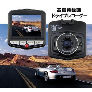 動体検知録画対応ドライブレコーダー 高画質 常時録画 小型車載カメラ 動体検知録画 日本語メニュー エンジン連動 GT320|skynet