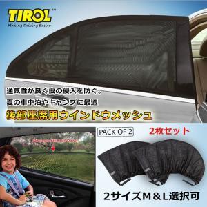■通気性の良く虫の侵入を防ぐ。夏の車中泊やキャンプに最適 ■窓枠にかぶせてマジックテープで止めるだけ...
