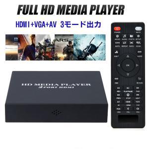 1080P フルHD TVボックス HDMI出力2個搭載 外付けHDD対応 HDMI/VGA/AV出力 動画  テレビ大画面で楽しむ  ポータブルメディアプレーヤー MP2HD
