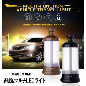 ランタン型マルチLEDライト 強力マグネット内蔵 車体に置い...