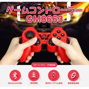スマートフォンから本格的ネットゲームまで 連射機能も搭載 ゲームコントローラー ゲームパッド GM8663