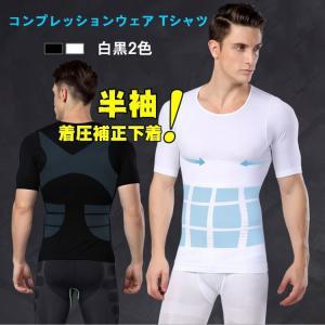 半袖加圧インナー 加圧 無地 半袖 補正下着 Tシャツ 姿勢矯正 ダイエットシャツ 補正半袖インナー 筋肉 インナー メンズ半袖タイプ SZG260D skynet