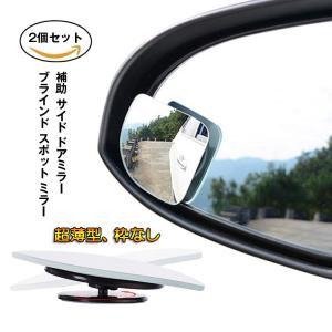 車 ドアミラー用 死角 補助ミラー ブラインドスポットミラー  角度調整可能 高解像度 バックミラー サイドミラー 補助ミラー  2個セット  CMR360|skynet