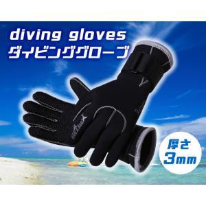 ダイビンググローブ 厚さ3mm シュノーケリング マリンスポーツ サーフィ ン 怪我防止 防寒 DG002|skynet