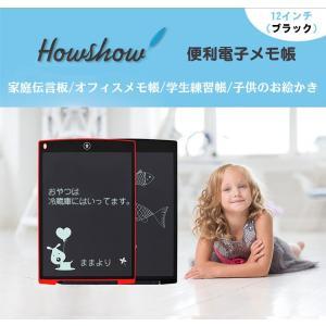 12インチ電子メモ帳 ライティングタブレット 電子パッド デジタル黒板 ふと思いついた時にメモ 家庭・学校・職場に活躍 ボタン一つだけで消去可 MEMOPAD HS1200|skynet