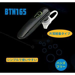 ハンズフリー ワイヤレス Bluetoothヘッドセット Bluetooth4.1 片耳タイプ 音楽再生も対応 ブラック限定 BTM165N|skynet