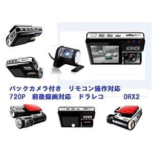 ドライブレコーダー リモコン付き バックカメラセット 前後同時記録 720P録画 140度広角 アングル調節 夜間撮影 上書き 安全運転 前後レンズドラレコ DRX2|skynet