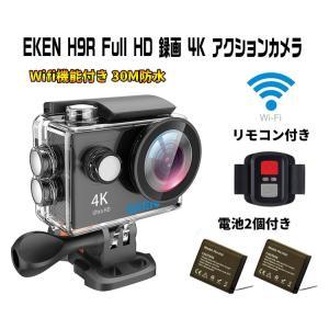EKEN アクションカメラ リモコン付き 4K 25fps WIFI連動 SONYセンサー 12MP画像 170°広角レンズ 専用ケース 自撮り棒 バッテリー2個 2個口充電器セット EKENH9R|skynet