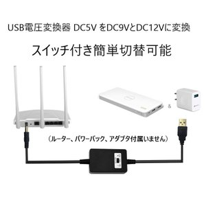 USB電圧変換ケーブル ブースターモジュール USB給電 USB(メス)から 5.5mm丸端子に変換...