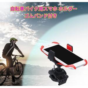 iPhone対応 自転車スマホホルダー バイク、自転車などに 360回転可能 縦横調整 脱落防止 多機種スマホ対応 ツーリング、ナビ案内に 固定ゴムバンド付き TORE003 skynet