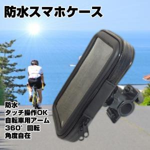 自転車用防水スマホホルダー 自転車スマホ防水ケース iPhone Android サイクリング 4.7インチまで対応 タッチ操作可 スマホ落下防止 防雨ケース SWPF47 skynet