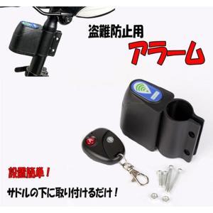自転車盗難防止警告アラーム 設置簡単 振動アラーム 盗難防止ロック セキュリティアラーム  ALM99 skynet