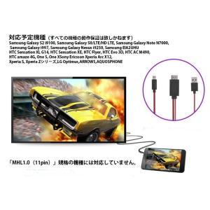 MHL変換ケーブル 1080P対応 2m microUSB-HDMI変換 スマホやタブレットの動画をテレビ大画面で鑑賞 給電用USBケーブル付 MHL 5pinタイプ専用 MD5PIN|skynet|05