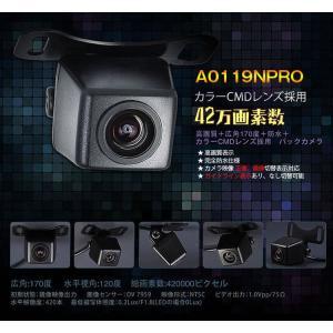バックカメラ A0119Nプロバージョン 夜でも見える 車載カメラ 防水仕様 42万画素 高画質 広...