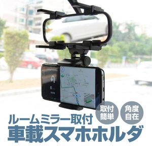 ルームミラー用車載スマホホルダー iPhoneXI対応 取り付け簡単 ルームミラーに挟むだけ ナビに...