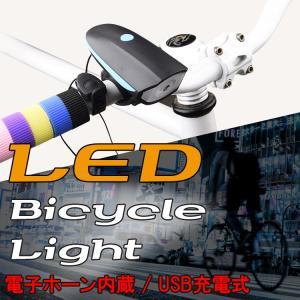 防水自転車用LEDライト 高輝度 軽量 耐久性 USB充電式 ヘッドLEDライト 電子ホーン搭載 点灯パターン3種類 電子ホーンボタン ハンドルバーオール対応 USBLED25 skynet