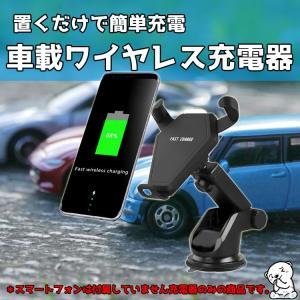 Qi搭載ワイヤレス車載充電スタンド iPhone8/iPho...