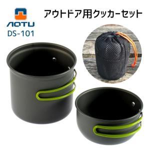 軽くて熱伝導の良いアルミ製のクッカーセットです アウトドアやキャンプ、海水浴などでご利用いただけます...