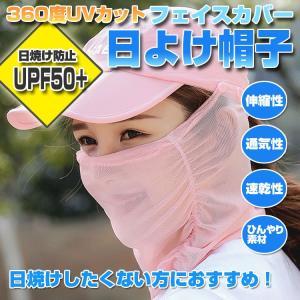 日よけ帽子 UPF50+ 360度UVカット フェイスカバー フェイスガード ネックガード キャップ...