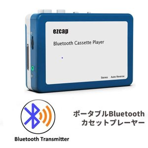 Bluetoothカセットプレーヤー ステレオ 乾電池またUSB給電 ポータブル音楽プレーヤー カセ...