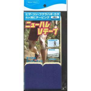 【メール便のみ】 New-hale / ニューハレVテープ パープル(2枚入り)28cm×10c 【サポーター・テーピング】|skytrail