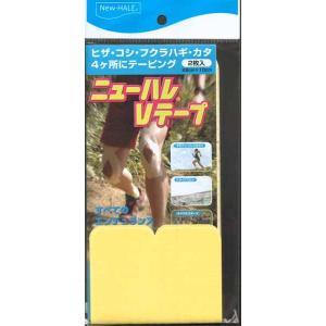【メール便のみ】 New-hale / ニューハレVテープ イエロー(2枚入り)28cm×10cm 【サポーター・テーピング】|skytrail