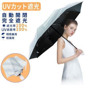 Yonimo 折りたたみ傘 日傘 自動開閉 uvカット 晴雨兼用 遮光 遮熱 耐風 撥水 レディース 折り畳み傘 軽量  8本骨 210T高密度NC布 350g 収納ポーチ付|skyunet