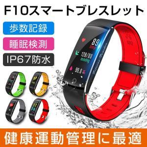 多機能スマートブレスレット 活動量計 心拍計 血圧計 歩数計 スマートウォッチ IP67防水 消費カロリー 健康サポート機器