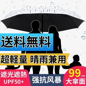 折りたたみ傘 UVカット 完全遮光 日傘 晴雨兼用 折り畳み傘 携帯用 軽量 遮熱 遮光 耐風 撥水 8本骨|skyunet