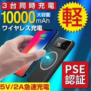 【商品名】 Hokonui モバイルバッテリー 大容量 10000mAh 【型番】 Q2 【電池容量...