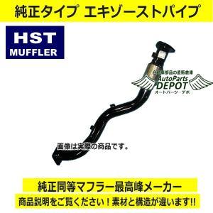 HST エキゾーストパイプ 053-201EXP 【レンジャー用】日野|skywalk
