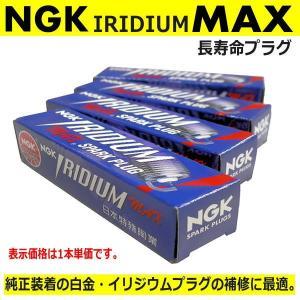 NGK イリジウムMAXプラグ DF6H-11B エルグランド【TE52/TNE52】