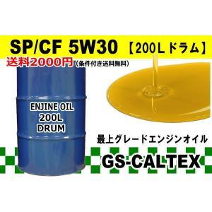 エンジンオイル SN/CF5W30 200Lドラム 原油安キャンペーン期間延長!!!