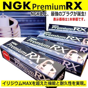 NGK プレミアムRXプラグ BKR6ERX-PS ☆BKR6E-8S/BKR6E-9S/IFR6C/IFR6C9N/IFR6C-S/BKR6EIX-P/BKR6EIX-PS/BKR6EIX☆