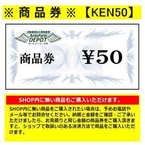 商品券50円 skywalk