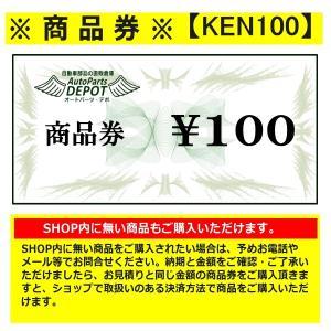 商品券100円 skywalk