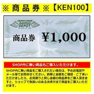 商品券1000円 skywalk