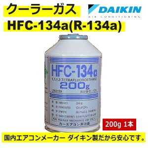 ◇R134a◇クーラーガス 200g 1本■ダイキン工業自動車用冷媒ガス■