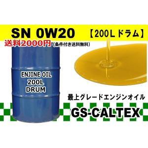 エンジンオイル SN 0W20 200Lドラム 原油安還元キャンペーン期間限定!!