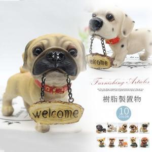 送料無料 誕生日 ギフト プレゼント お祝い 置き物 母の日 犬 雑貨 小物 アンティーク 樹脂製置...