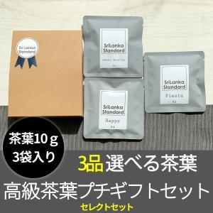 ■商品内容 選べる高級茶葉プチギフトセットです。 [セット内容] ・お好きな茶葉3種 ◇専用ギフトB...