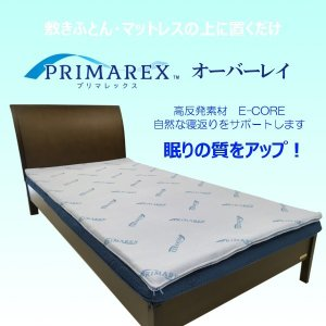 【キャッシュレス5%還元】プリマレックス敷きパッド・オーバーレイ クィーンサイズ 157×197×3.5cm オープンコア構造 山甚物産 ※納期約1ヶ月 ※メーカー直送|sleep-helper