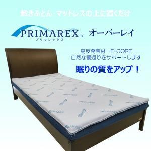 プリマレックス敷きパッド・オーバーレイ シングル 97×197×3.5cm オープンコア構造 山甚物産 ※メーカー直送|sleep-helper