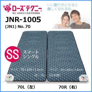 【キャッシュレス5%還元】京都西川 ローズテクニー 電位・温熱組み合わせ敷きふとん  JNR−1005 スマートシングル 70×200cm ※メーカー直送|sleep-helper