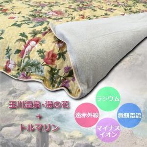 トルマリン・玉川 湯の花ケット シングル ピンク ※メーカー直送|sleep-helper|02