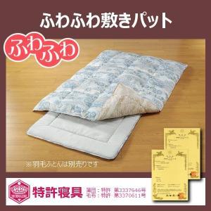 ふわふわ敷きパット シングル フォートルマリン 特許寝具 山甚物産 ※メーカー直送|sleep-helper