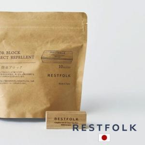 天然 防虫剤 楠 くすのき カンフル ツリー ブロック 10個入り 日本製 RESTFOLK