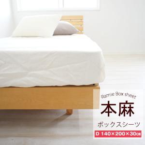 本麻100% ベッドシーツ ダブル 140×200×30cm ベッドカバー ボックスシーツ 丸洗いOK 麻100% ラミー D 《3.S3》|sleep-plus