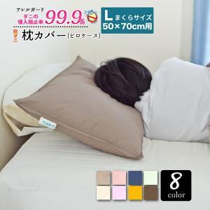 アレルガード 高密度生地使用 防ダニ 枕カバー 50×70 Lサイズ ピロケース まくらカバー 花粉症 ダニ防止 花粉対策 アトピー アレルギー おしゃれ ファスナー|sleep-plus