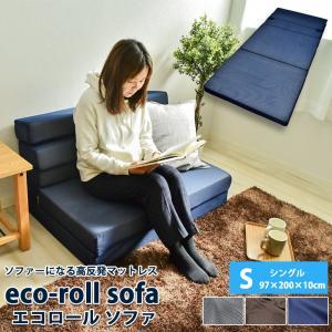 高反発ソファーマットレス シングルサイズ 厚みはしっかり10cm 97×200×10cm 敷き布団 ソファー 三つ折り ソファ ベッド 一人掛け 高反発マットレス ウレタン S|sleep-plus